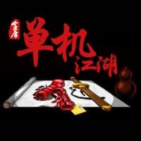 单机江湖ios无限元宝版v1.1.9 最新版