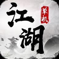 单机江湖破解版安卓v1.4 无限元宝版