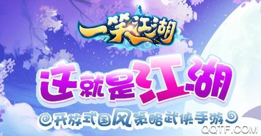 一笑江湖手游最新版v1.0.0