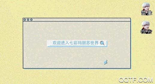 七彩玛丽苏破解版