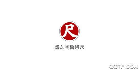 墨龙阁鲁班尺app
