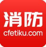 消防题库app官方版v1.0.0 最新版