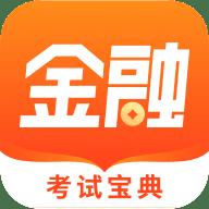金融考试宝典app安卓版v1.0.0 手机版