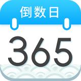 倒数日纪念app官方版v6.1.0 手机版