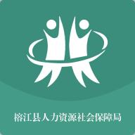 榕江县人力资源社会保障手机版v1.5.1 安卓版