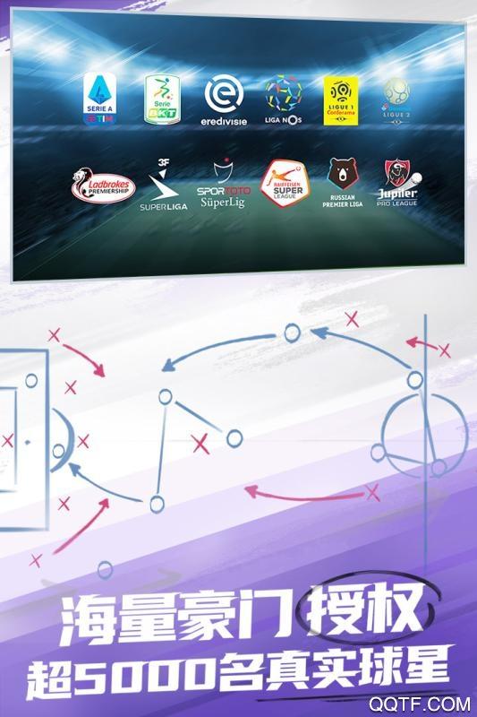 实况球会经理网易官方版v3.3.0 安卓版