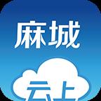 云上麻城直播融媒体下载-云上麻城app最新版v1.0.2 安卓版