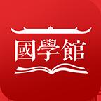 国学馆app最新版v1.5.0 安卓版