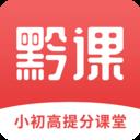 黔课提分app官方版v1.0.1 安卓版
