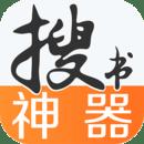 搜书神器2020吾爱破解版v1.0.62 手机版