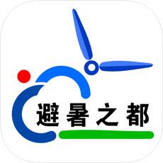 避暑之都app官方版v1.0.3