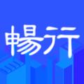 畅行临沂app最新版v4.2.1 官方版