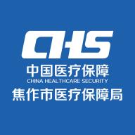 焦作市医疗保障局手机版v1.0.4 安卓版