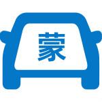 内蒙古出行app手机版v4.4.5 最新版