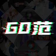 GO范app最新版v1.2.10 安卓版