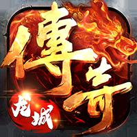 龙城传奇定制版v1.2.0 单机版