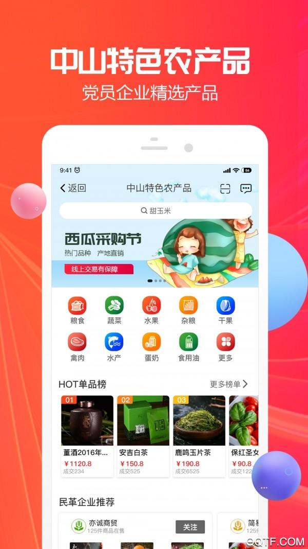 中山助农app官方版v1.0.2 手机版