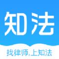 知法(法律咨询)手机客户端v2.0.0 安卓版