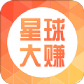 星球大赚app最新版v1.0 官方版