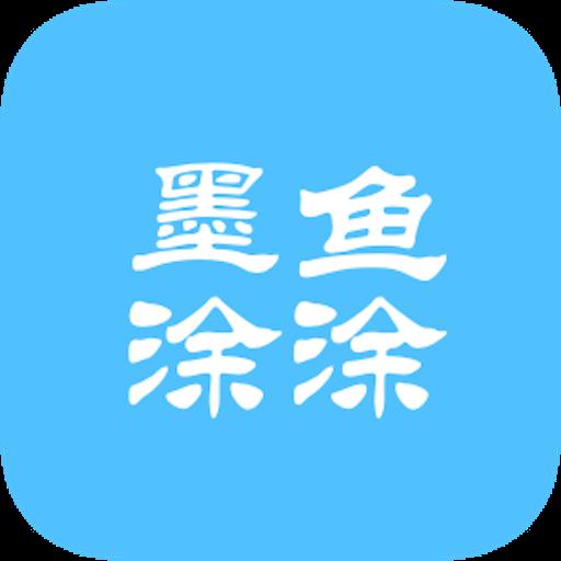 墨鱼涂涂app官方版v4.3.0