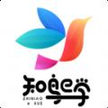 知鸟e学app手机版v0.0.16 安卓版