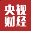 央视财经app最新版v7.2.0 安卓版