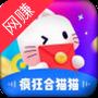 疯狂合猫猫app红包版v3.16.00