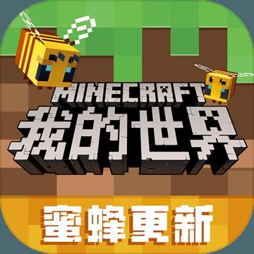 我的世界蜜蜂来袭版v1.18.10.99153 最新版