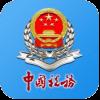 山西税务app官方版v1.0 最新版
