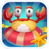 欢海大闸蟹红包版v1.0.0