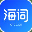 海词词典吾爱破解版v6.1.18