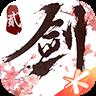 剑侠情缘2剑歌行破解版v6.4.0.0 最新版