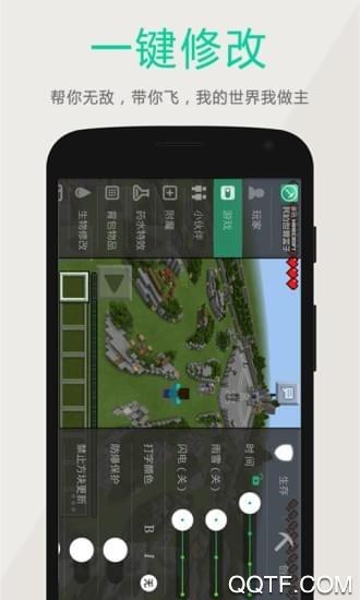 多玩我的世界盒子可用版本v3.2.3 手机版