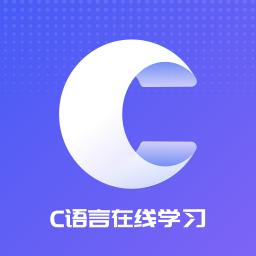 C语言入门学习app手机版v1.0.2