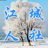 江城人社局app官方版v2.6.1.200717 手机版
