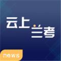 云上兰考客户端v2.3.6 最新版