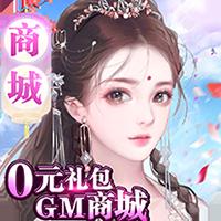 灵域仙魔GM版v1.0.0 最新版