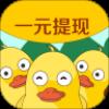 互助鸭app官方版