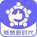 赞赞新时代(抖音点赞赚钱)app官方版v1.0 福利版