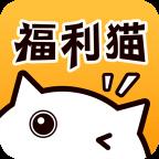 福利猫app(领皮肤)v3.1.1 最新版
