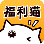 福利猫破解版v3.1.1 免费版