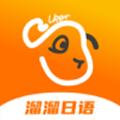 溜溜日语JPTalker手机客户端v1.0.11 安卓版