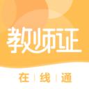 教师证智题库app安卓版v0.2.9 官方版