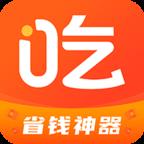 吃货红包app官方版v0.4.0 手机版