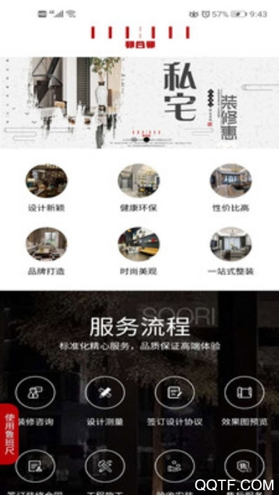 墨龙阁鲁班尺app手机版v1.1 安卓版