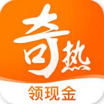 奇热小说红包版v5.1.8 最新版