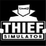 小偷模拟器中文破解版v1.0 最新版