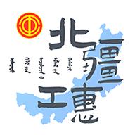 北疆工惠app最新版v1.0.1 手机版