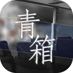 青箱官方版v0.9.2 安卓版