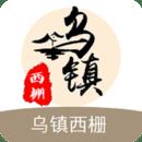 乌镇西栅旅游appv9.7.4 手机版